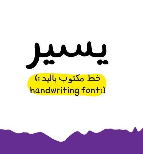 دانلود فونت عربی یاسر – Yaseer Typeface