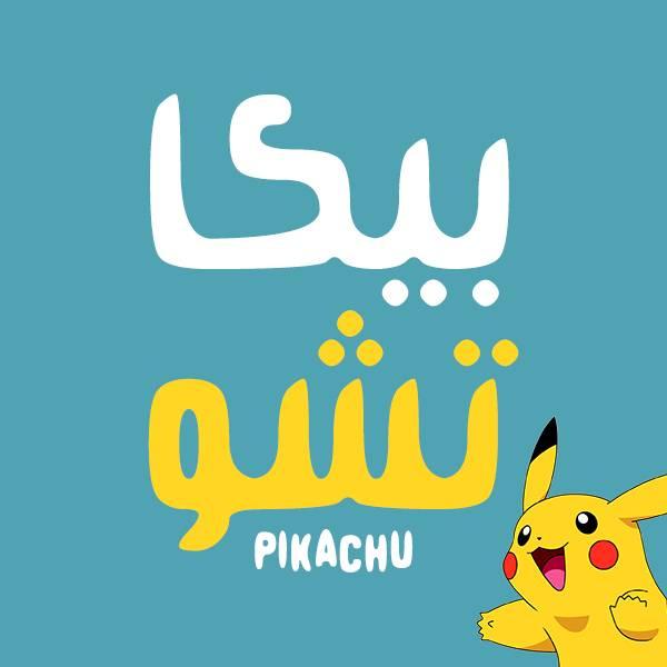 دانلود فونت عربی بیکاتشو – Pikachu Font