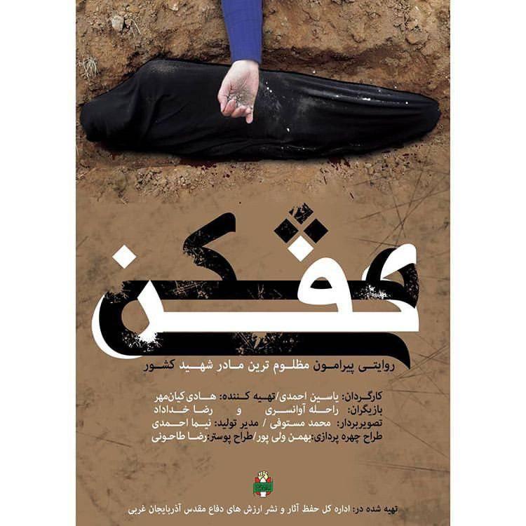 دانلود فونت عربی خط الحرة | Al-Hurra Font