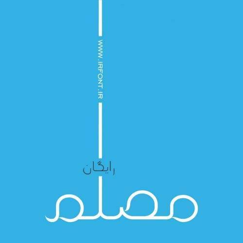 دانلود فونت مصلم | Moslem Font