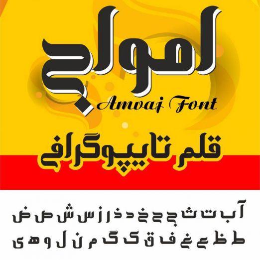 قلم تایپوگرافی امواج | Amvaj Typeface