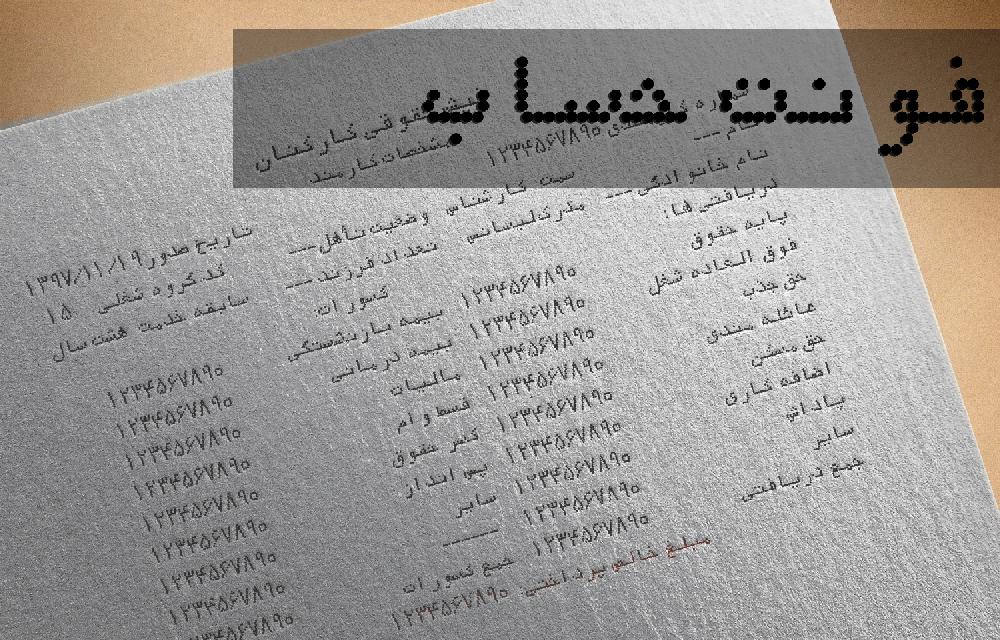 دانلود فونت فارسی حساب | Hesab Typeface