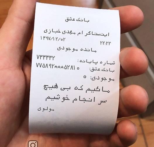 خانواده فونت فارسی چاپگرهای سوزنی | Persian Dot Matrix Fonts