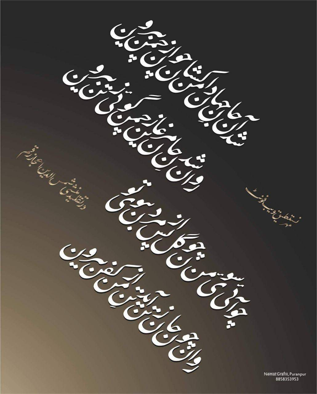 فونت مهر نستعلیق | Mehr Nastaliq Font
