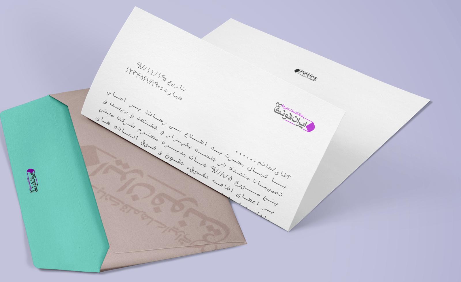 شرکت - نامه رسمی