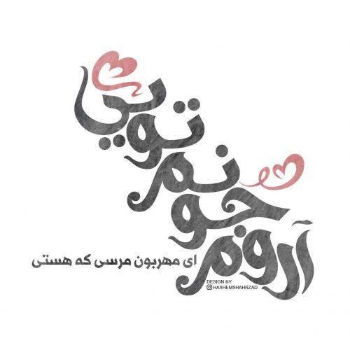 دانلود فونت دوزبانه آراهالا   Arahala Font
