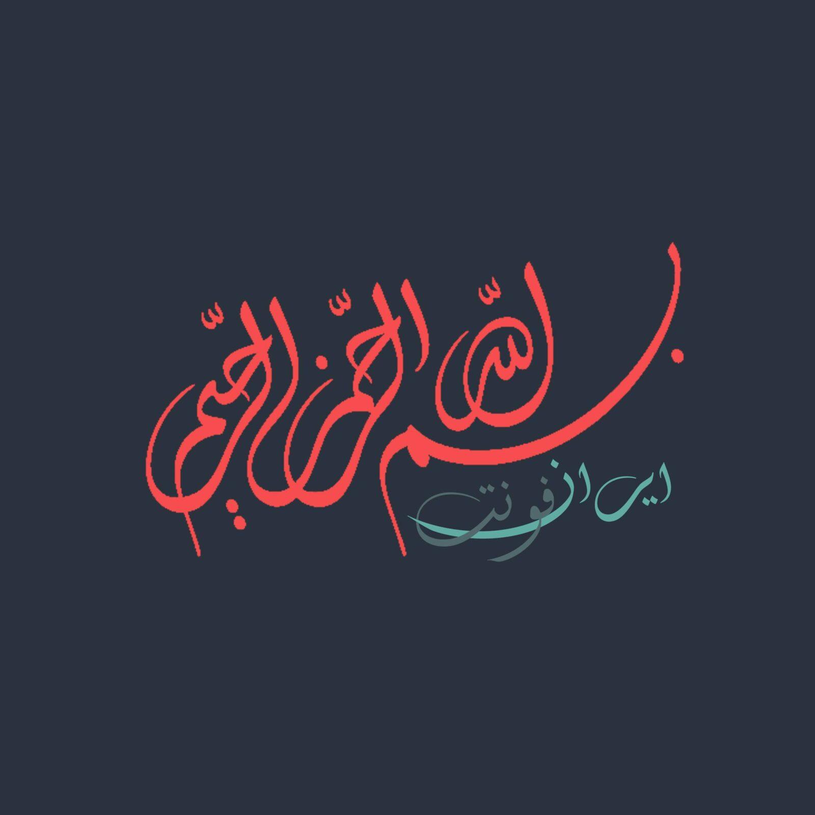 دانلود فونت عربی الذهبي (طلایی) Aldhabi font family