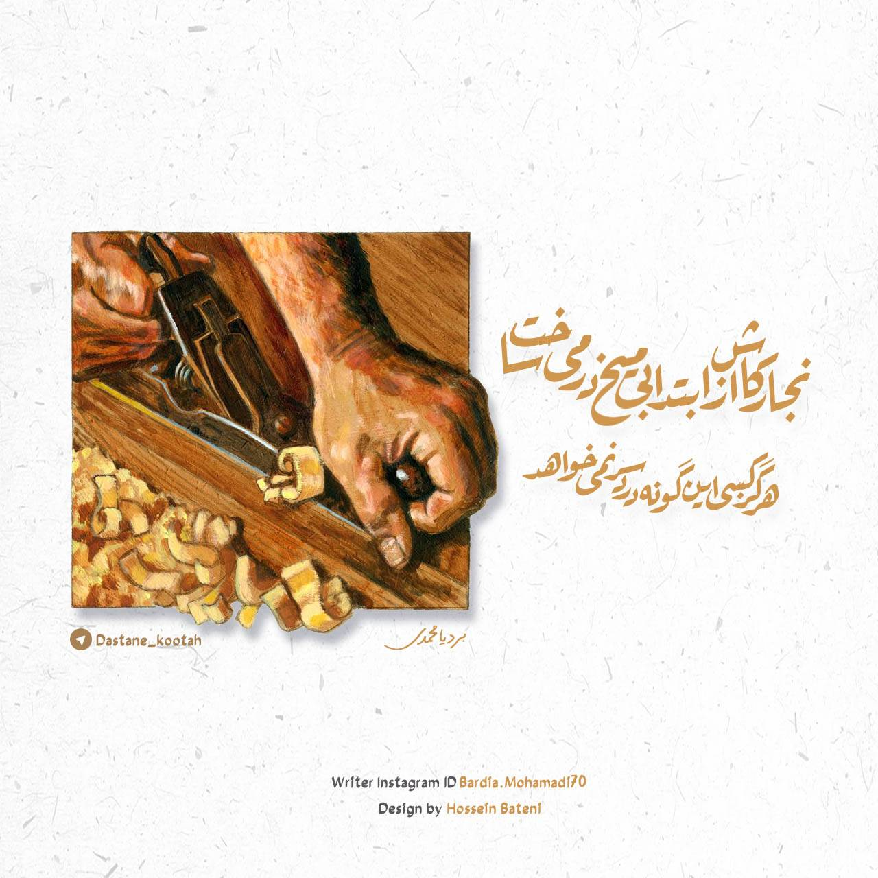 دانلود فونت کوفی الرقعة – Ruqaa Font