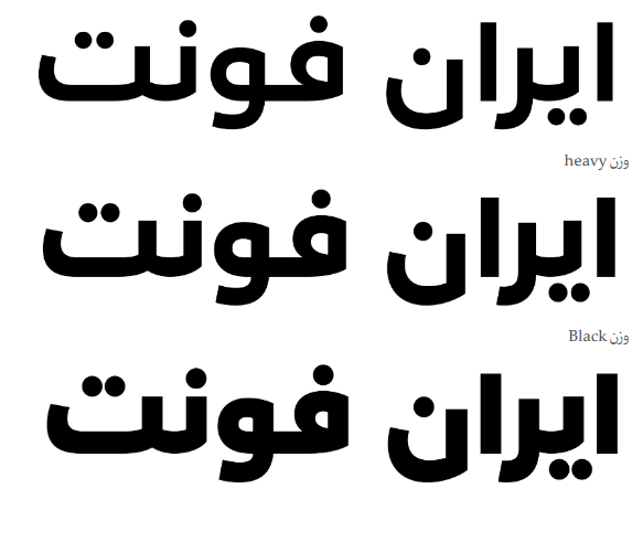 خانواده فونت لونکست | Loew Next Arabic