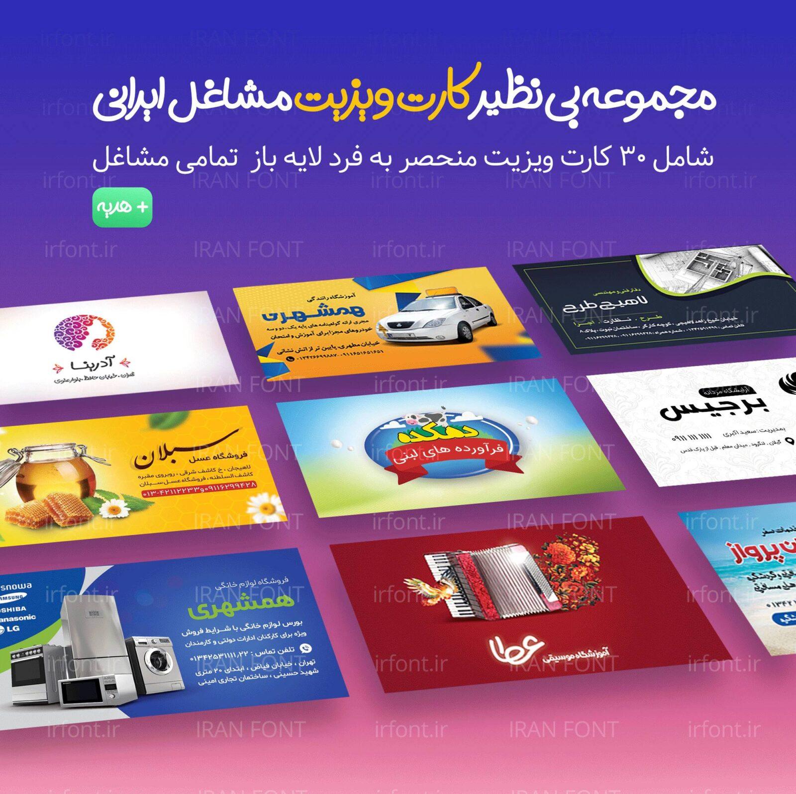 مجموعه بینظیر 30 کارت ویزیت مشاغل ایرانی