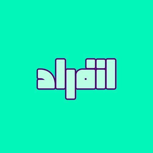 دانلود فونت انفراد – enferad arabic font