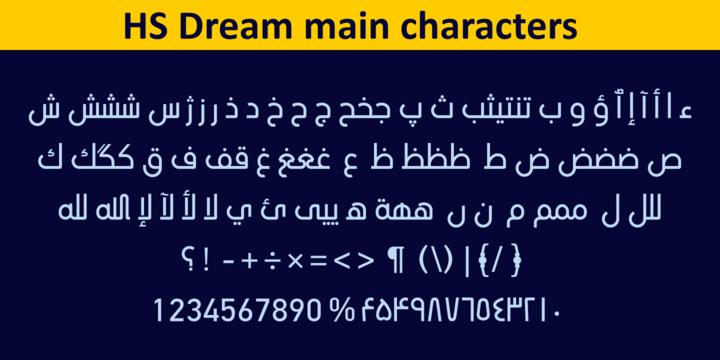 دانلود فونت عربی HS Dream Font Family