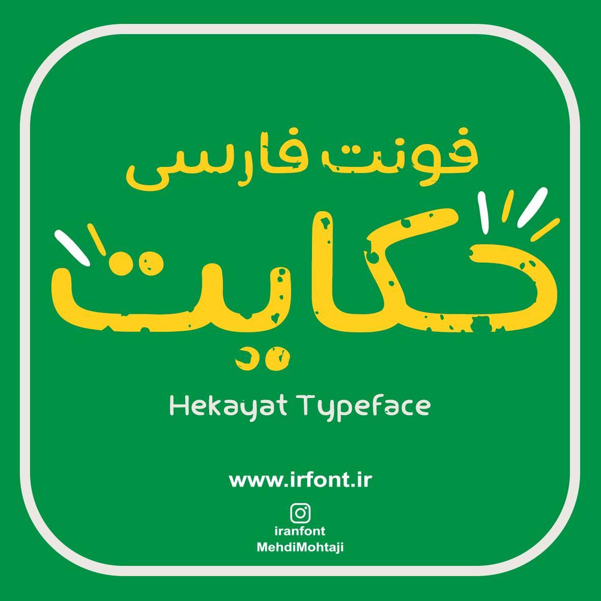 نسخه فارسی فونت حکایت  | Hekayat Persian Typeface