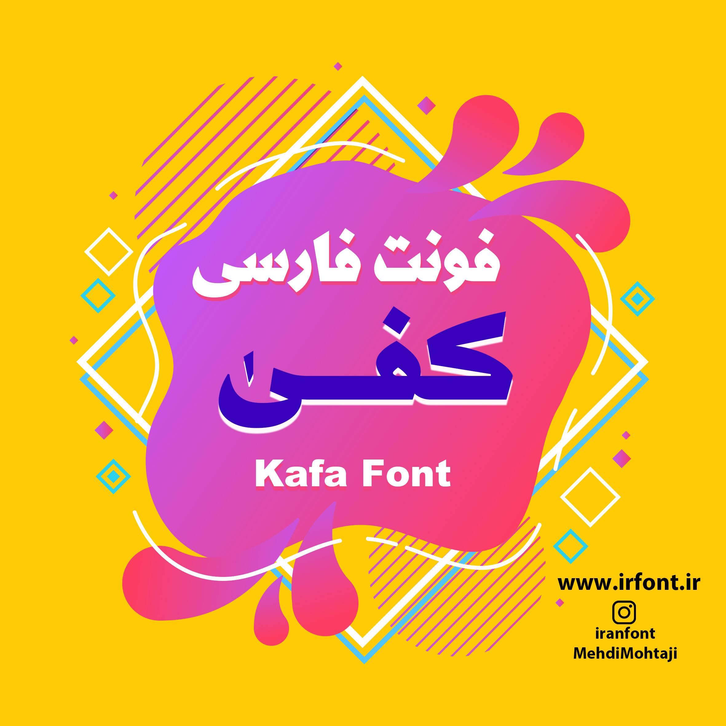 نسخه فارسی فونت کفا | Kafa Persian Typeface