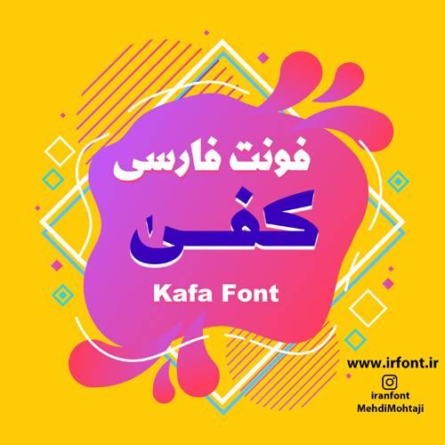 نسخه فارسی فونت کفا   Kafa Persian Typeface