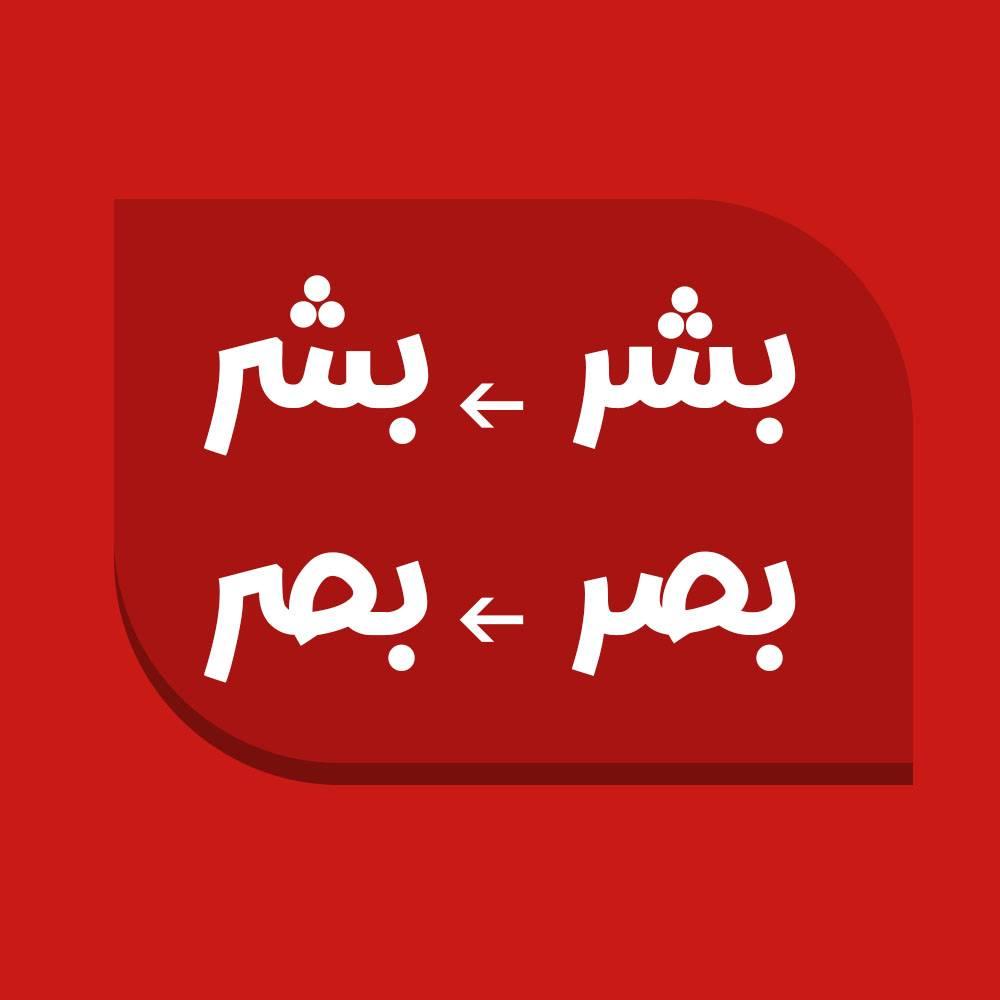 فونت سرباز | sarbaz-typeface