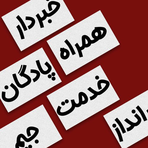 فونت سرباز   sarbaz-typeface