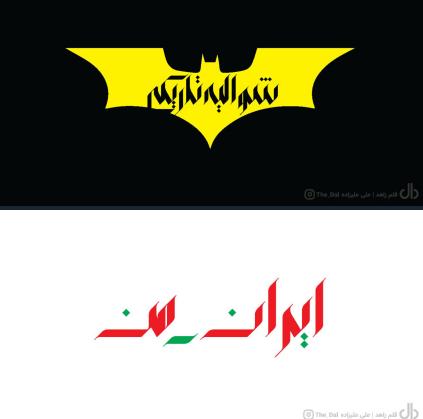 دانلود تایپ فیس زاهد  | Zahed Typeface