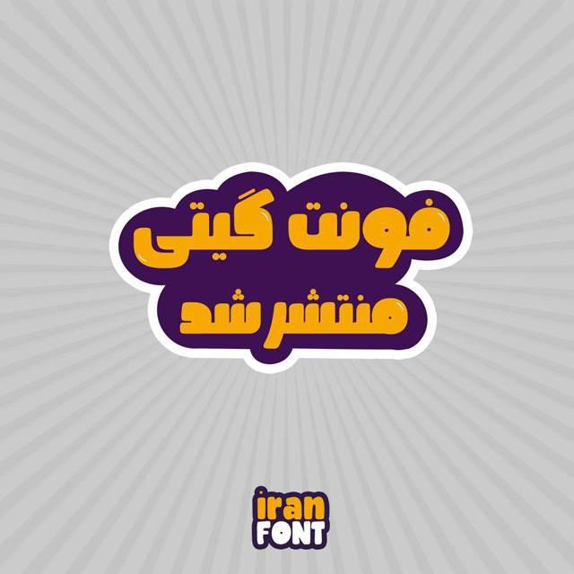 فونت گیتی | giti-typeface