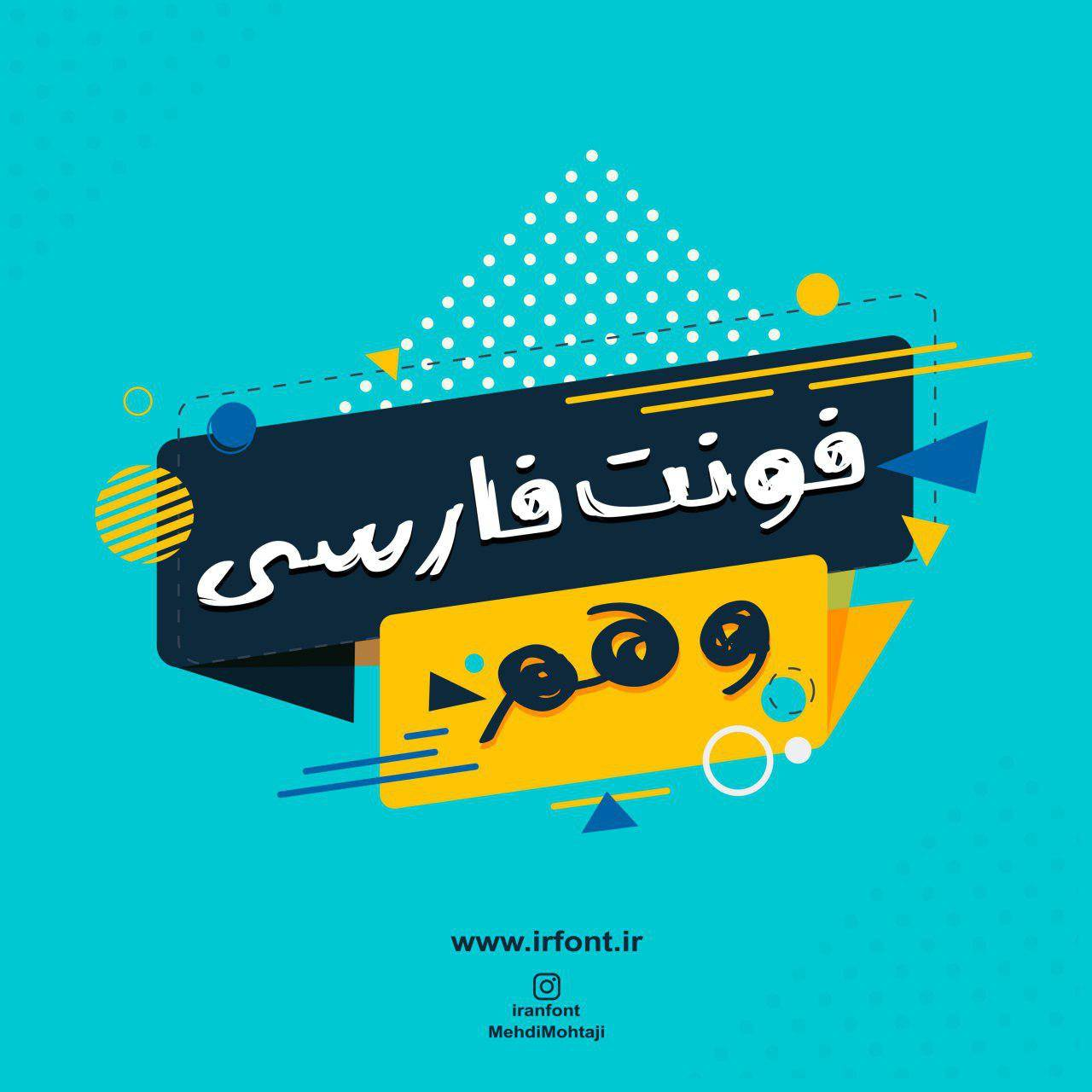 دانلود نسخه فارسی فونت وهم WahmTypeface
