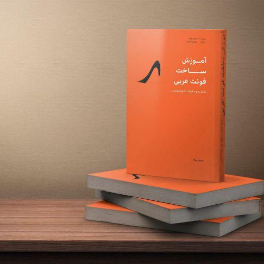 آموزش ساخت فونت عربی