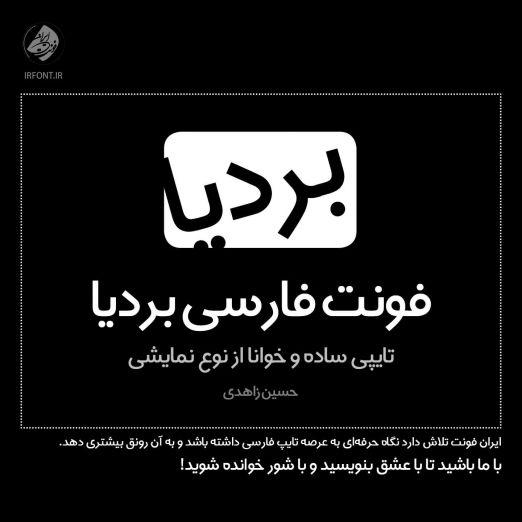فونت فارسی بردیا