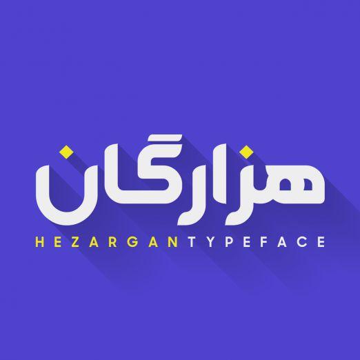 Hezargan (1)